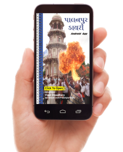 new palanpur diary in mobile small