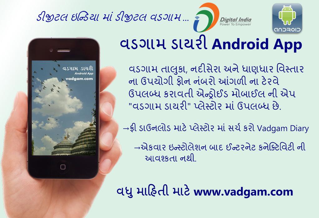 Vadgam Diary App