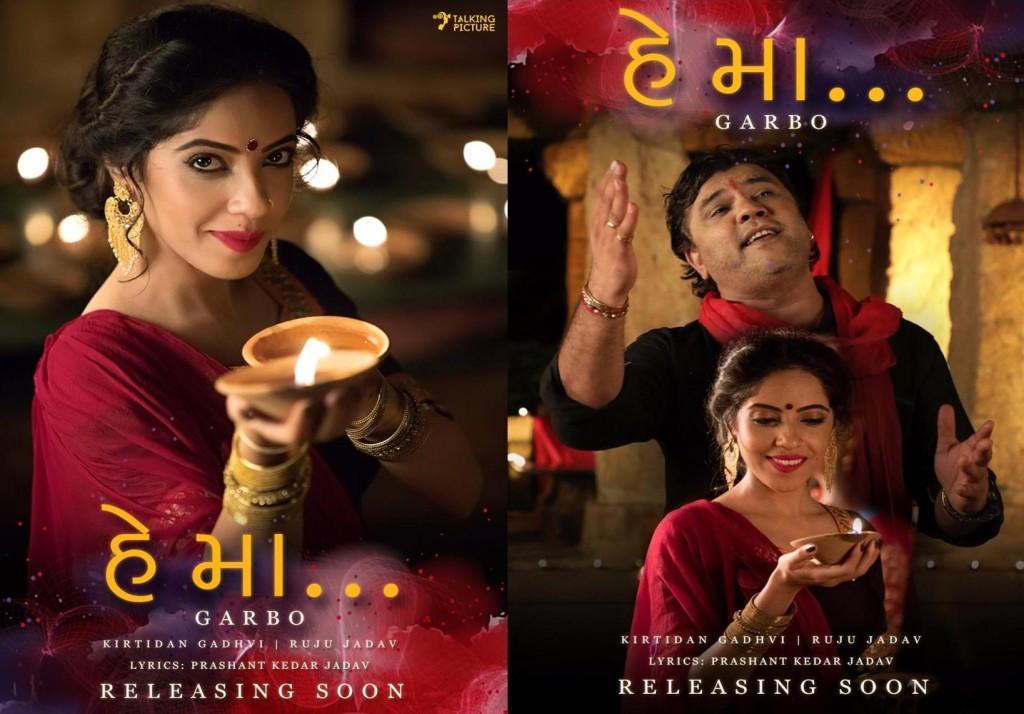 Ruju Prashant Jadav -1
